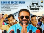 Punyalan Private Limited Ten Days Box Office Collection