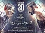Thiruttu Payale 2 Movie Review Schzylan Sailendrakumar