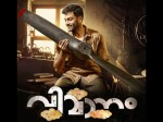 Prithviraj S Vimanam First Teaser Released