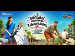 Daivame Kaithozham K Kumarakanam Movie Audience Review