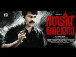 Mammootty Starrer Street Lights Trailer Is Out