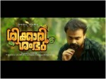 Shikkari Shambhu Movie Review