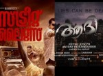 Mammootty And Pranav Geeting Tight Competition From This Films