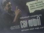 Cbi Diary New Crime Thriller On Mazhavil Manorama