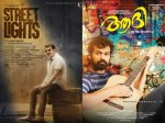 Streetlights Aashi First Day Collection Report