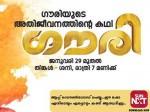 Surya Tv Air Fiction Series Gouri From 29 Jan