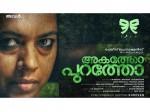 Sudevan S Movie Akatho Puratho