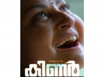 Malayalam Movie Kinar Trailer Out