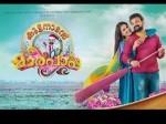 Malayalam Film Kuttanadan Marpappa Teaser Out