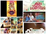 New Release Malayalam Movies Watch For February