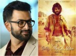 Prithviraj About Aadujeevitham Facebook Post Viral
