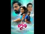 Unni Mukundan S Ira Movie Review Schzylan