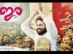 Unni Mukundan S Ira Movie Release Announced