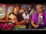 Aadu First Part Re Release On March 16th