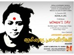Kamala Das S Female Characters Special Show On Calicut