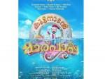 Kuttanadan Marpappa Release Date Is Here