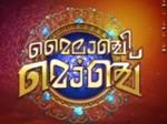 Mailanji Monju An Oppana Reality Show