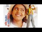 Pyar Kiya To Darna Kya Bollywood Movie Twenty Years Since