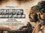 Swathanthryam Ardharathriyil Trailer Share Bollywood Stars