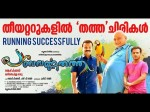 Panchavarna Thatha Box Office On Its Way Emerge As Big Suc