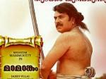 Mamankam Title Teaser Viral In Social Media