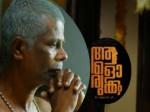 Last Round Sekhar Kapoor Says Indrans Movie Aloukkam