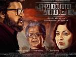 Ezhamathe Chaaya Chithram Short Film
