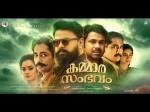 Dileep Starrer Kammara Sambhavam Review Schzylan