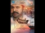 Mohanalal Priyadarshan Marakkar Arabikadalinte Simham Title Teaser
