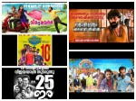 Box Office Chart Mar 26 April 1 3 New Malayalam Movies Step In For The Race