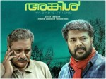 Mammootty Starer Uncle Box Office Collection Report