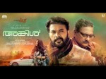 Mammootty S Uncle Movie Internet