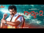 Mammootty S Raja 2 Movie Release Date Announced