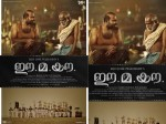 Lijo Jose Pellissery Ee Ma Yau Audience Review