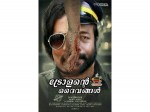Mammootty S Abrahaminte Santhathikal New Poster Troll