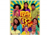 Aabhasam Movie Review