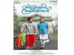 Aravindante Athidhikal Movie Review