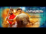 Chanakya Thanthramam Movie Review
