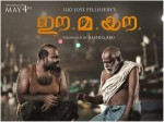 Lijo Jose Pellissery S Ee Ma Yau Movie Review