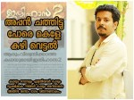 Script Writer Aneesh Against Ithihasa2 Movie Director Binu S