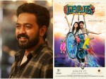 Asif Ali S Iblis Movie First Look Poster Released