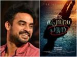 Tovino Thomas S Oru Kuprasidha Payyan Movie Teaser Released