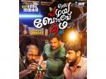 Shafi S Oru Pazhaya Bomb Kadha Movie Audience Review