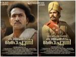 Kayamkulam Kochunni Movie Charecter Posters