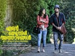 Ente Mezhuthiri Athazhangal Movie Review