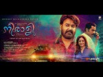 Mohanlal S Neerali Cochin Multiplex Final Collection