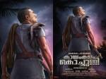 Kayamkulam Kochunni Movie New Poster Released
