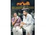 Savari Film Malayalam Movie Audience Review