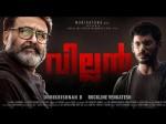Mohanlal S Villan Movie Hindi Version Got Record Views In Youtube