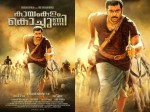 Kayamkulam Kochunni Fist Look Poster Is Out Now